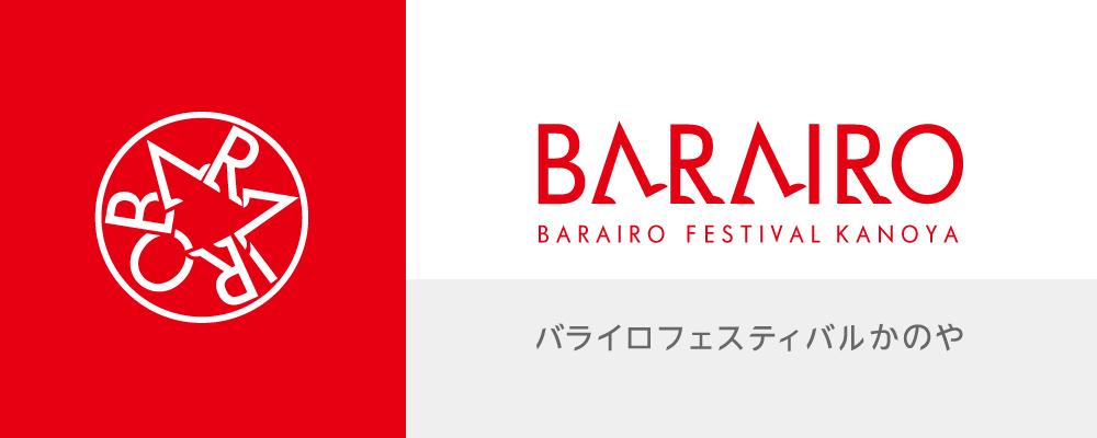 Barairo.jpg