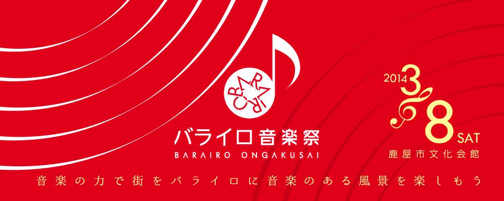 barairo_header.jpg