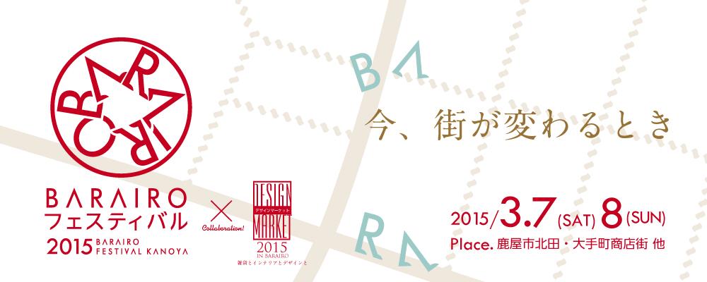2015_03_06_barairo.jpg