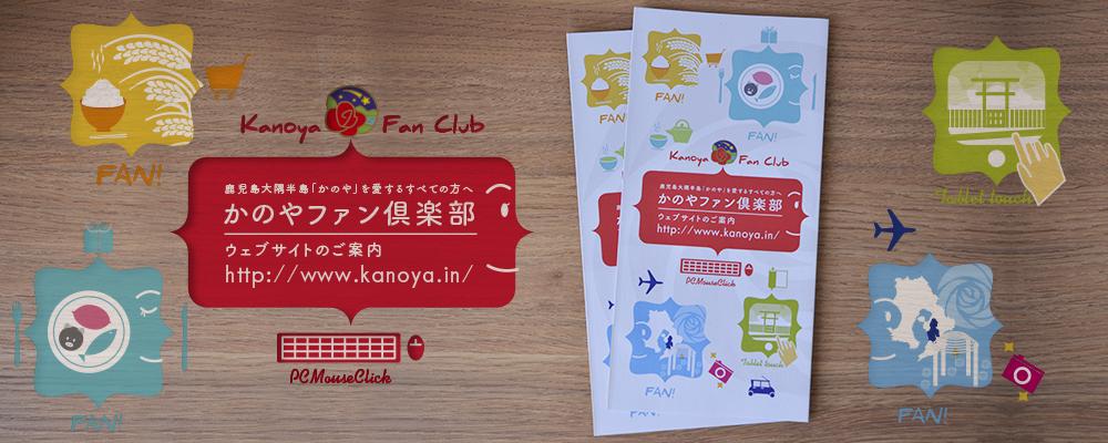 kanoyafan_400