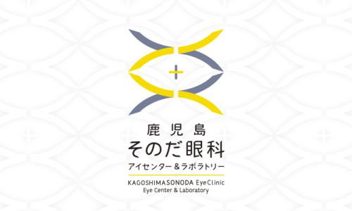 kagoshima_sonoda_400_3