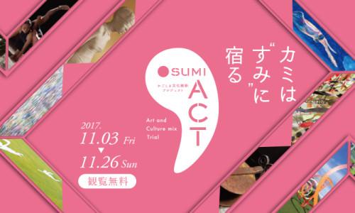 OsumiACT_400_2