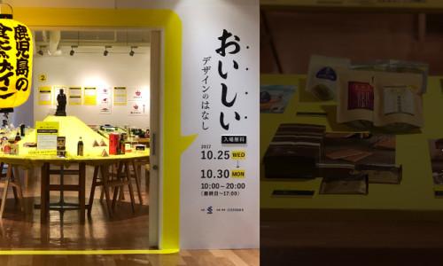 2017_11_13_syokudeza400