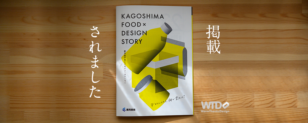 kagoshimasyoku400