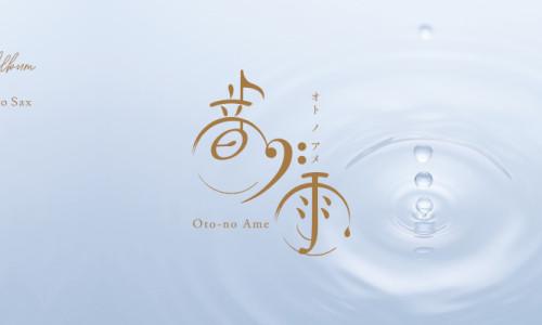 otonoame_logo_400_2